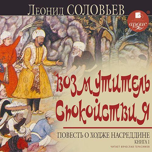цена на Леонид Соловьев Возмутитель спокойствия