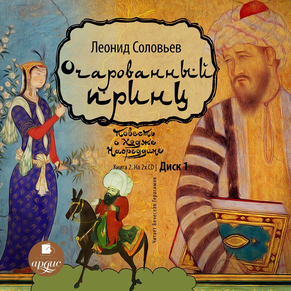 цена на Леонид Соловьев Очарованный принц