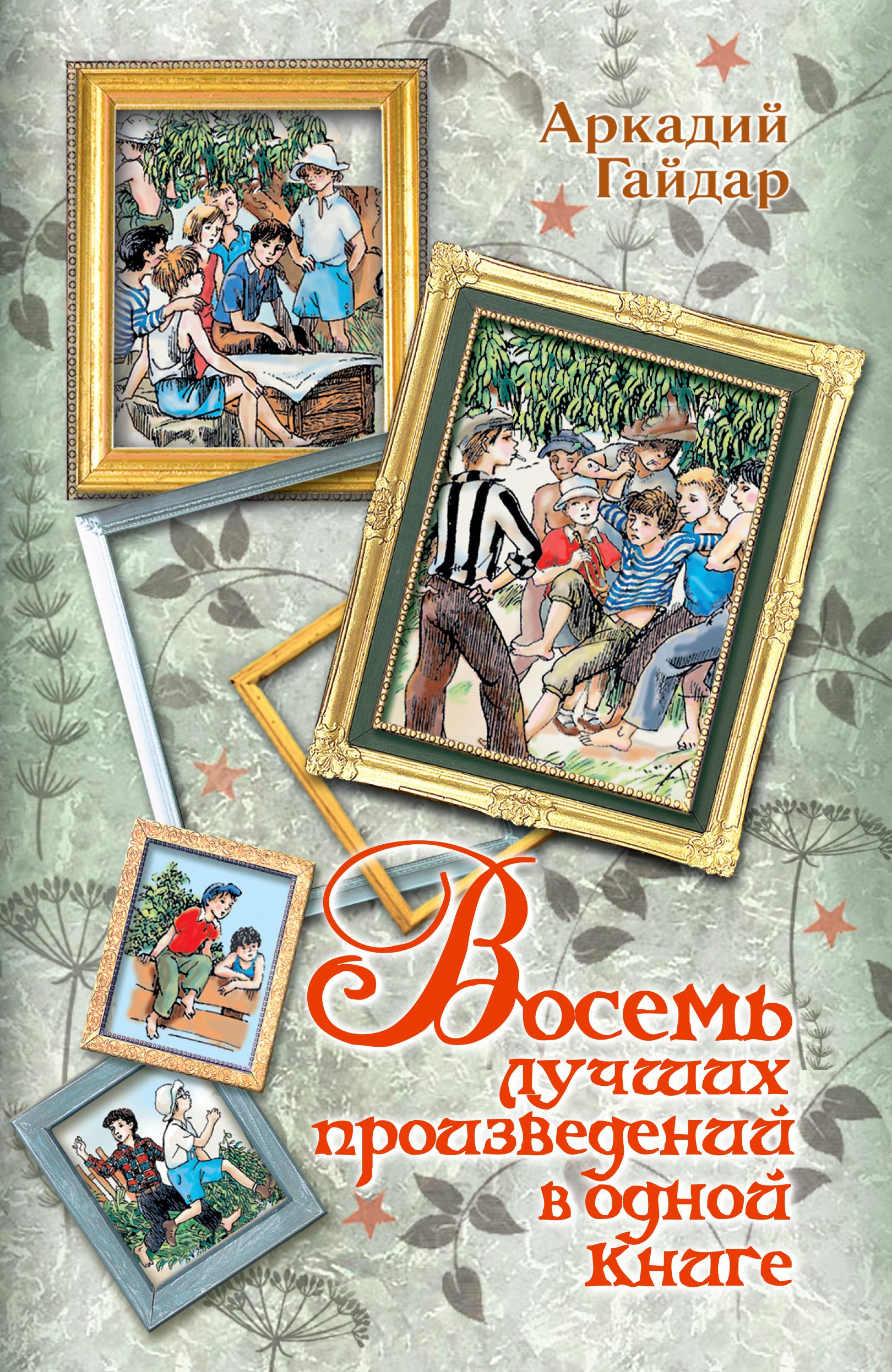 Аркадий Гайдар Восемь лучших произведений в одной книге крмпотич в сто и восемь книга 2 голубая