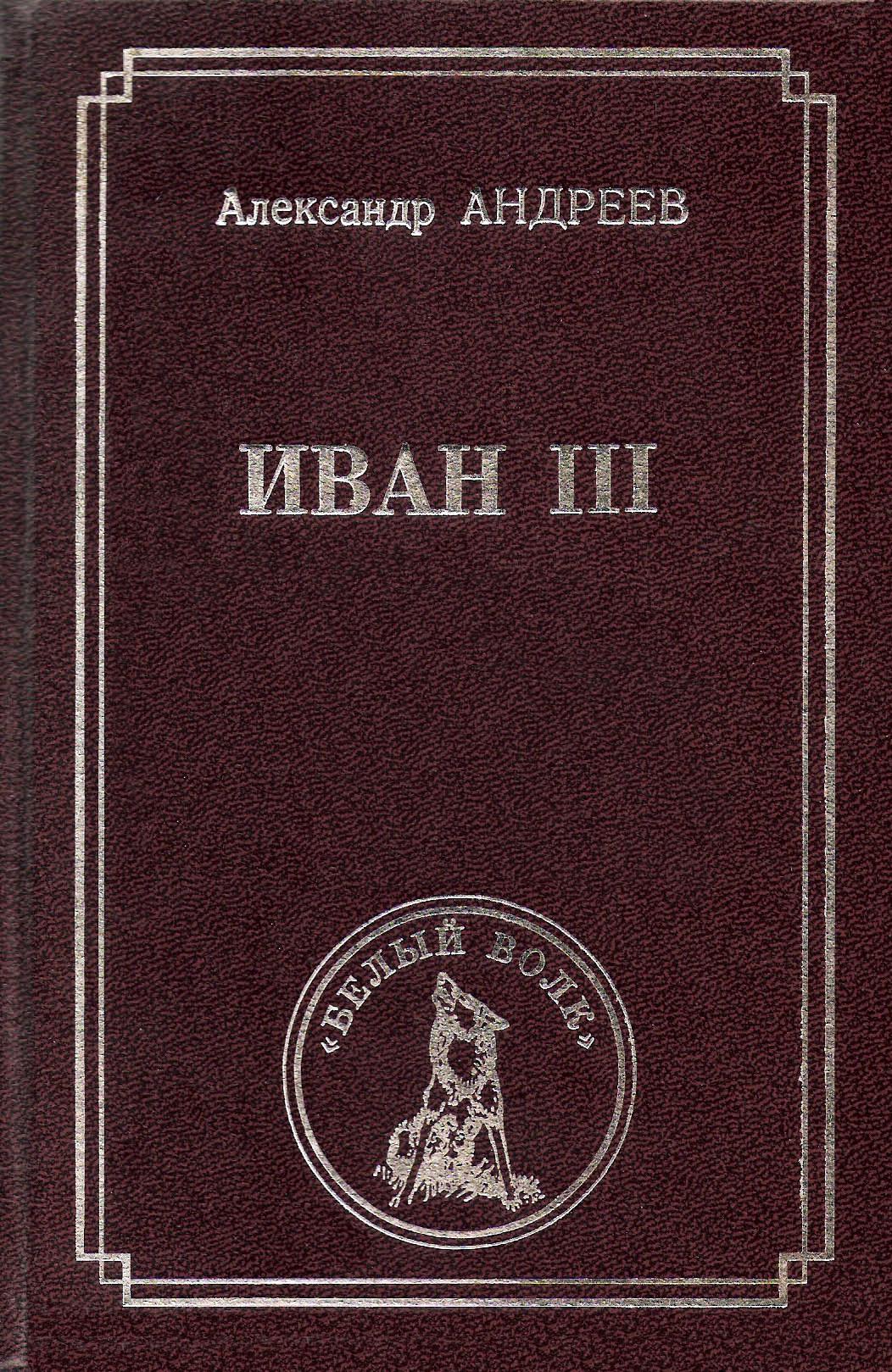 Александр Андреев Иван III александр андреев иван iii isbn 5 93442 003 4