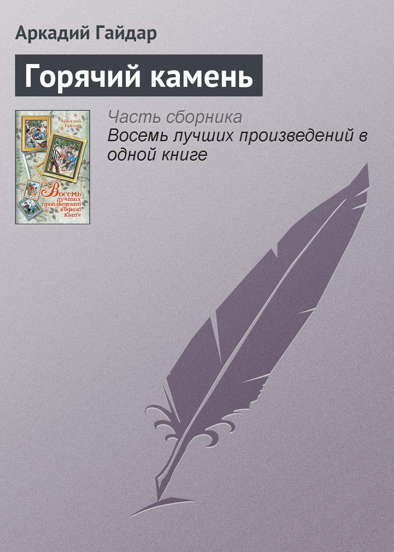 Аркадий Гайдар Горячий камень гайдар а горячий камень