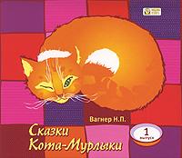 все цены на Николай Вагнер Сказки Кота-Мурлыки 1 онлайн