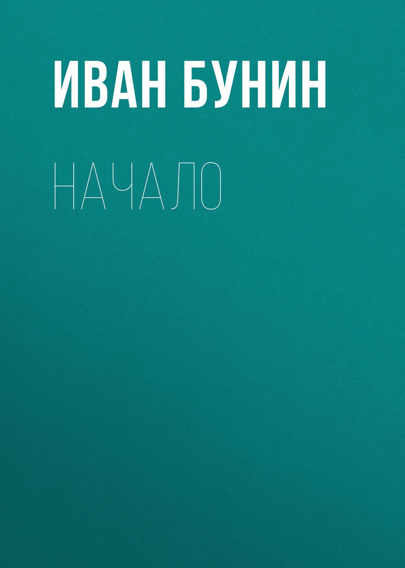 Иван Бунин Начало рождественские каникулы