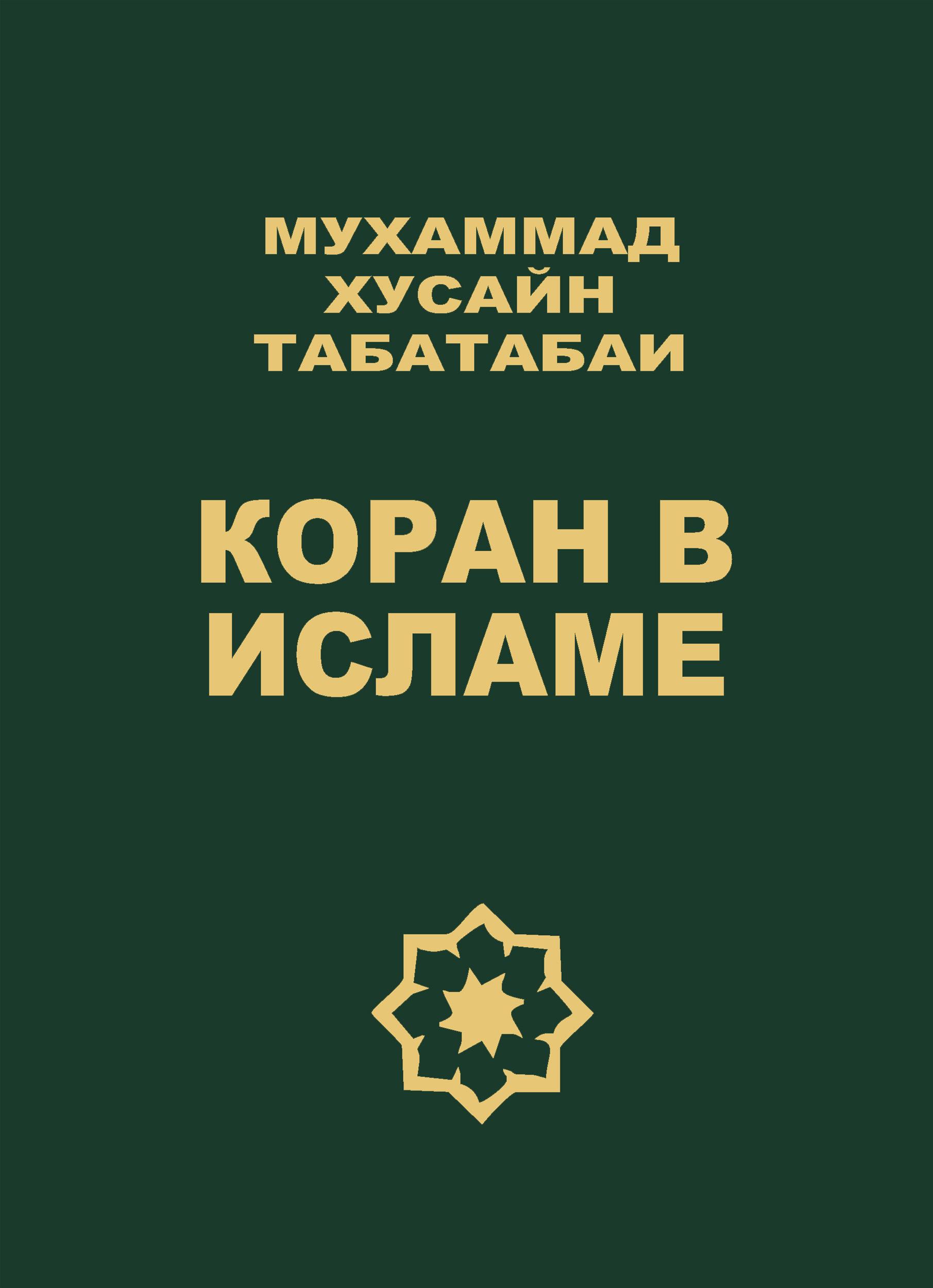 Мухаммад Хусайн Табатабаи Коран в исламе