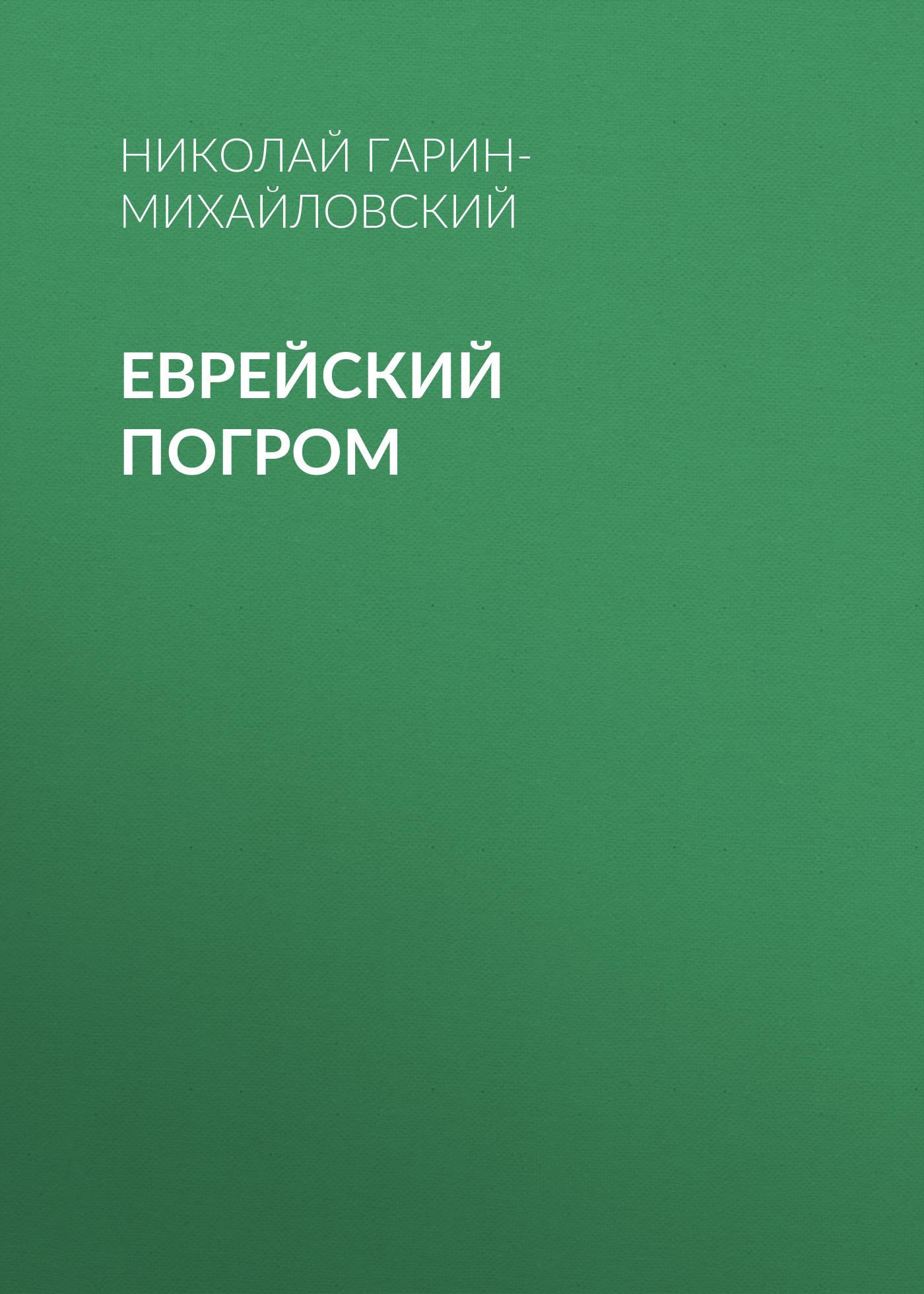 Николай Гарин-Михайловский Еврейский погром