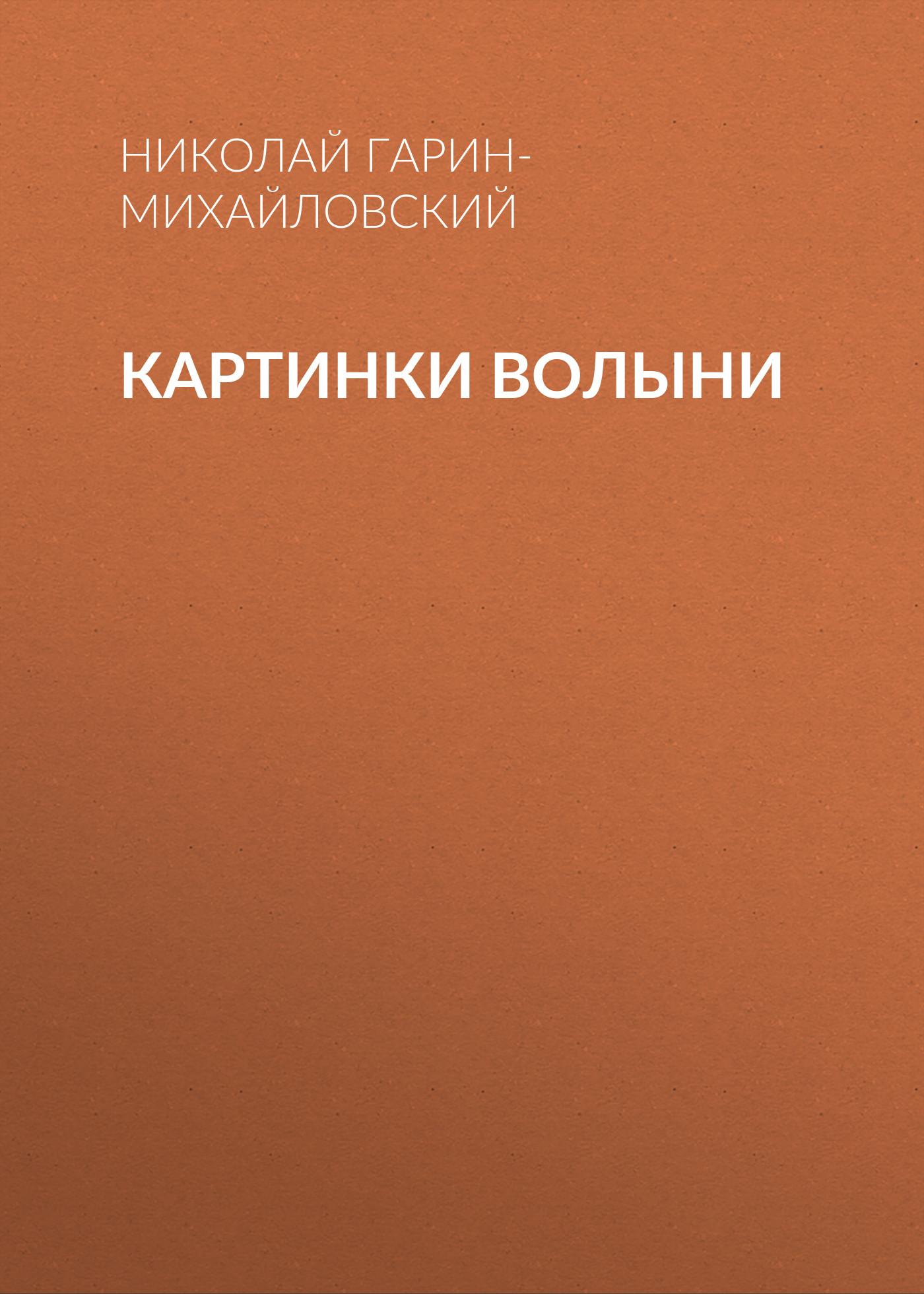 Николай Гарин-Михайловский Картинки Волыни