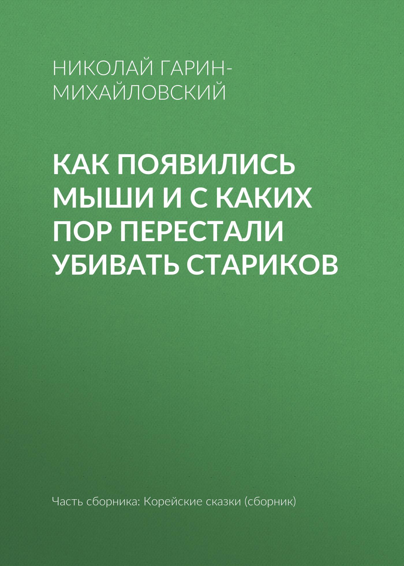 Николай Гарин-Михайловский Как появились мыши и с каких пор перестали убивать стариков николай гарин михайловский счастье