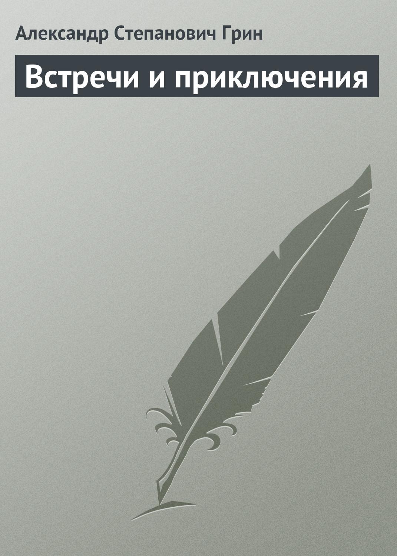 Александр Грин Встречи и приключения махаон алые паруса а грин machaon