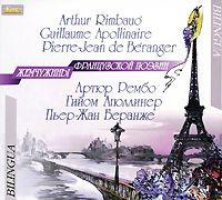 Гийом Аполлинер Жемчужины французской поэзии часть речи избранные стихотворения