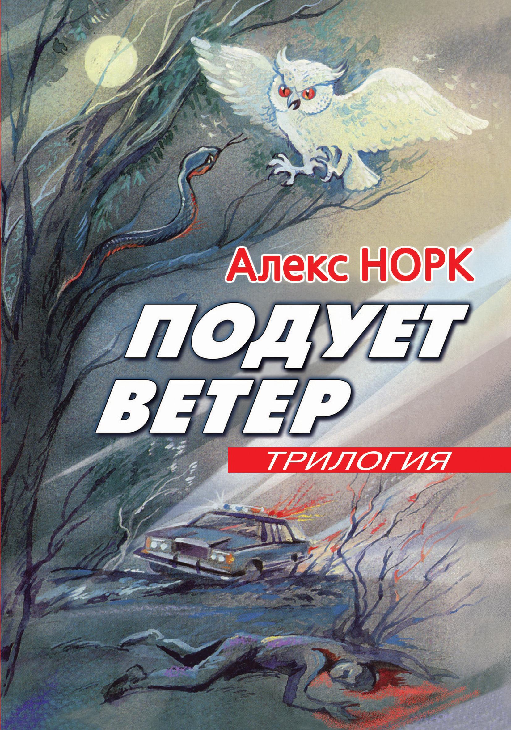 Алекс Норк Подует ветер алекс норк черный ход