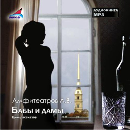 Александр Амфитеатров Бабы и дамы (Цикл рассказов)