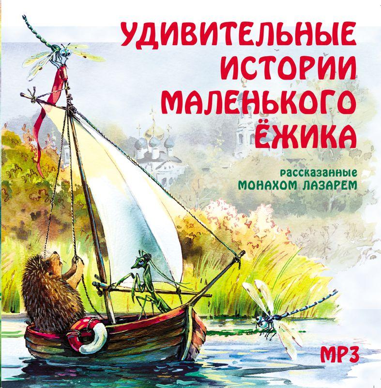монах Лазарь (Афанасьев) Удивительные истории маленького ежика феникс книга счастье маленького ежика