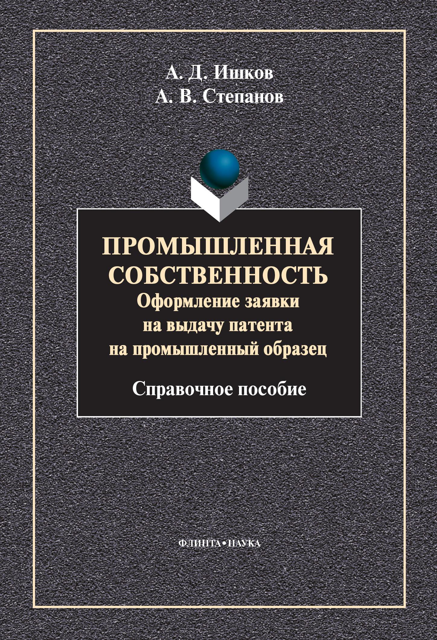 А. В. Степанов Промышленная собственность. Оформление заявки на выдачу патента на промышленный образец