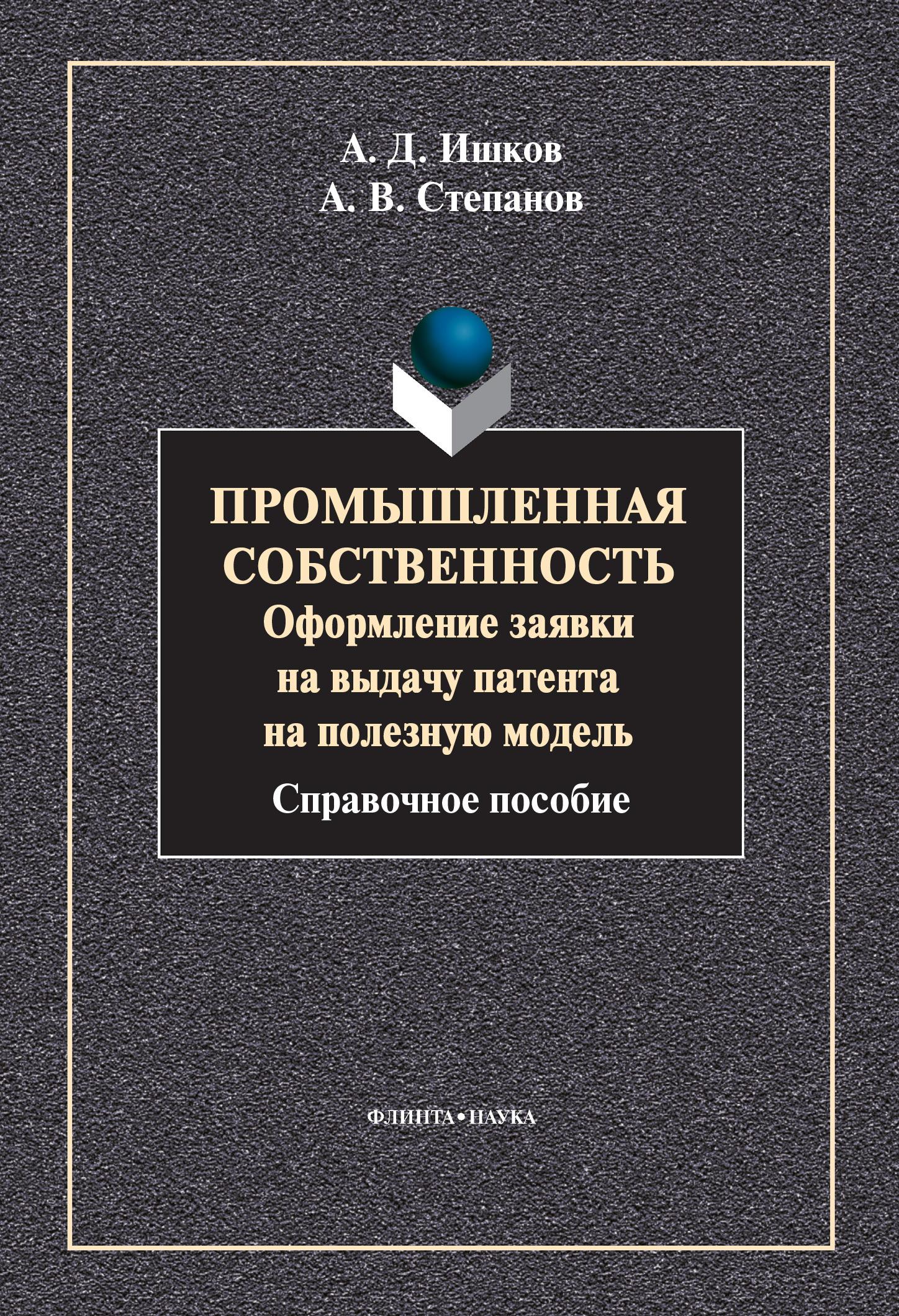 А. В. Степанов Промышленная собственность. Оформление заявки на выдачу патента на полезную модель цена