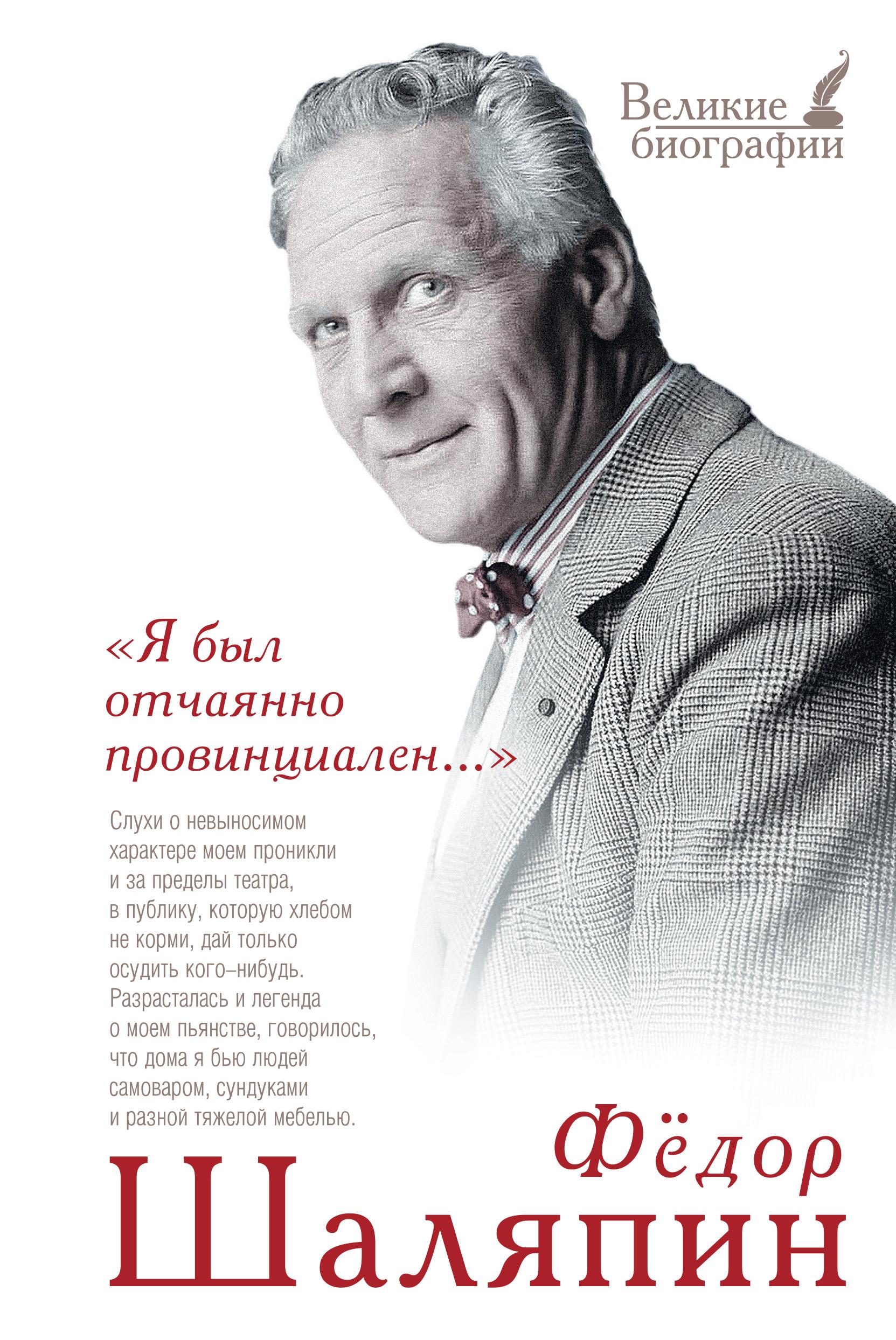 Фёдор Шаляпин «Я был отчаянно провинциален…» цена