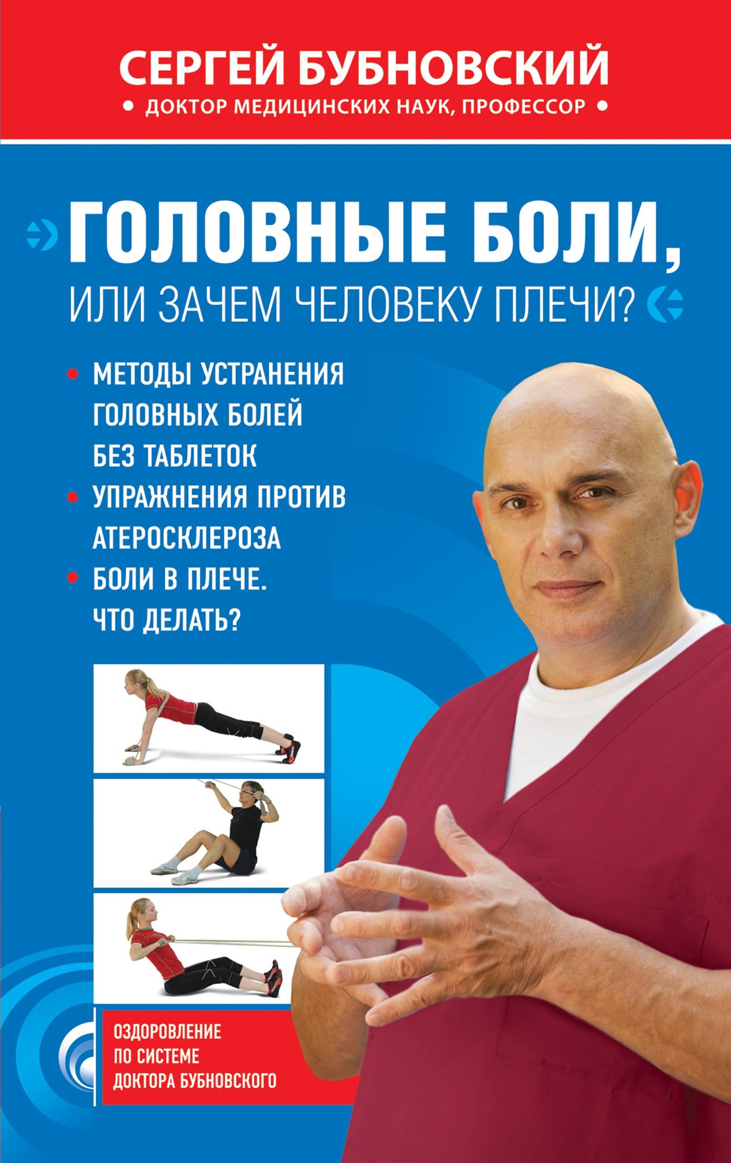 Фото - Сергей Бубновский Головные боли, или Зачем человеку плечи? риппл с здоровый позвоночник как самостоятельно освободиться от болей в спине