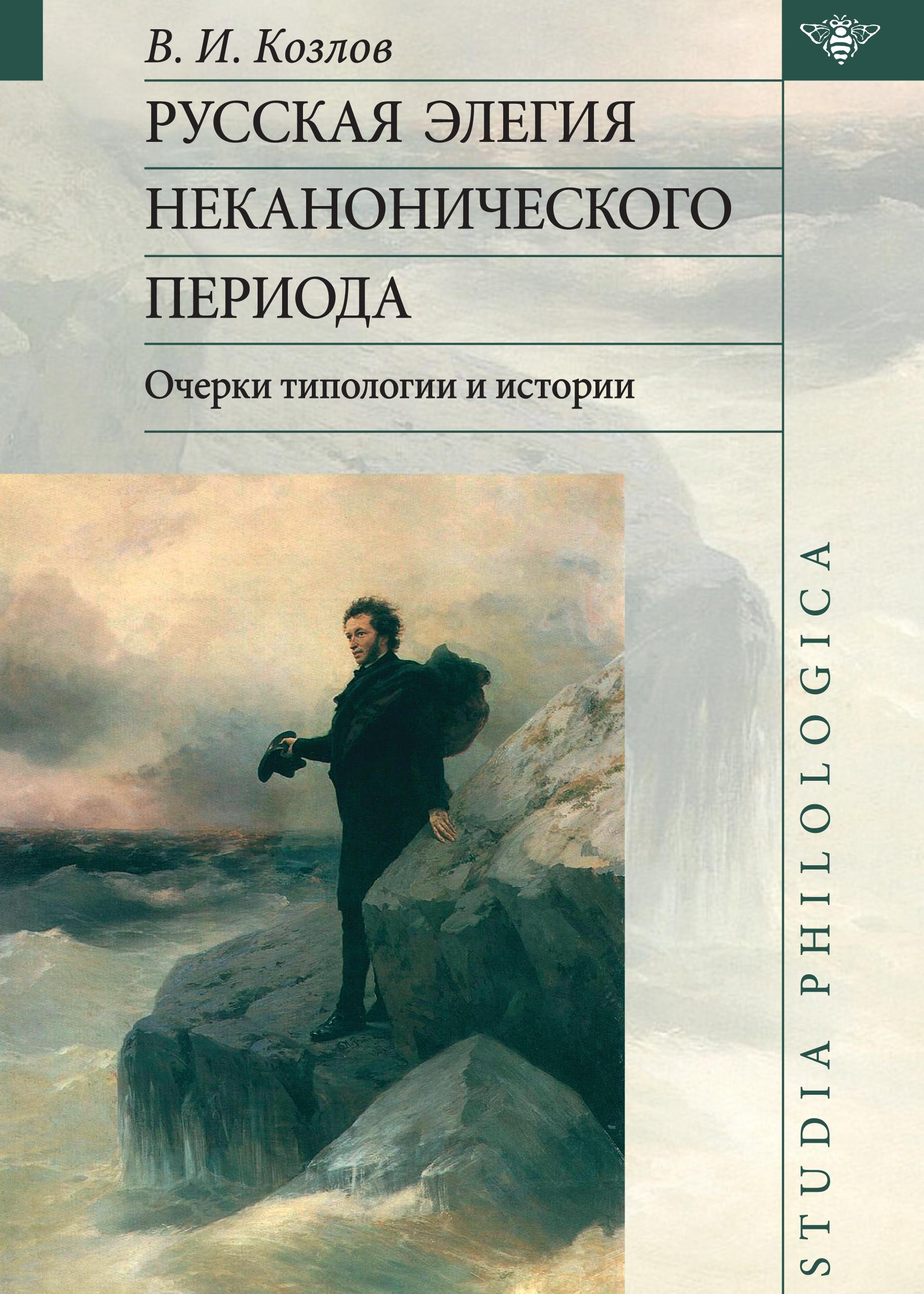russkaya elegiya nekanonicheskogo perioda ocherki tipologii i istorii