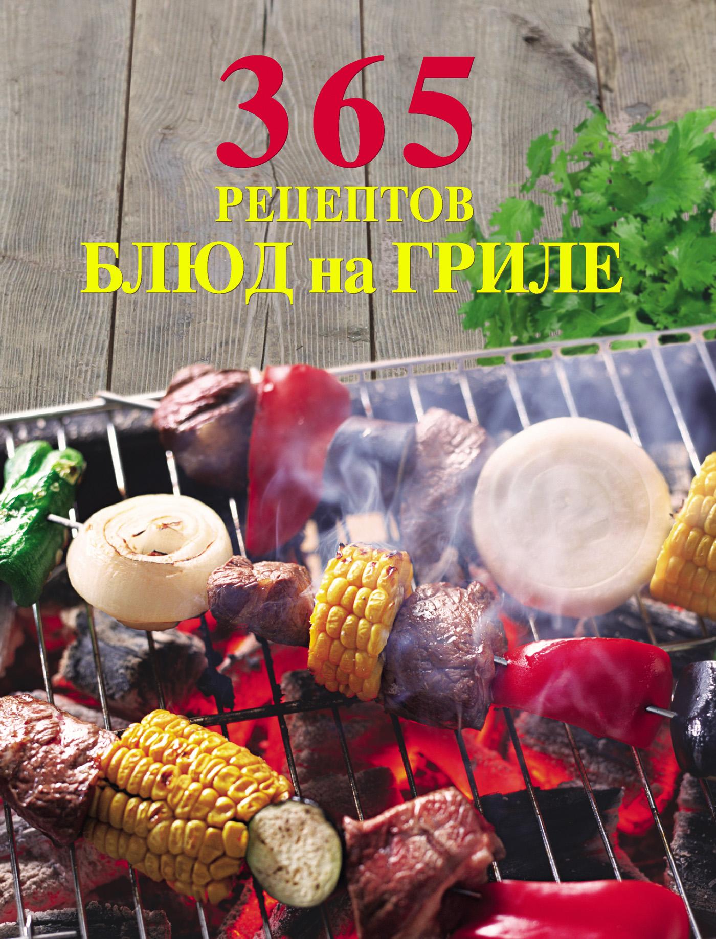 Отсутствует 365 рецептов блюд на гриле