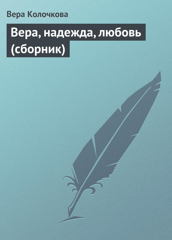 лучшая цена Вера Колочкова Вера, надежда, любовь (сборник)