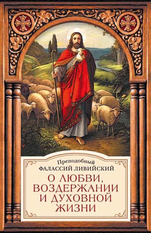 Преподобный Фалассий Ливийский О любви, воздержании и духовной жизни профет э к родственные души и близнецовые пламена духовный аспект любви и взаимоотношений