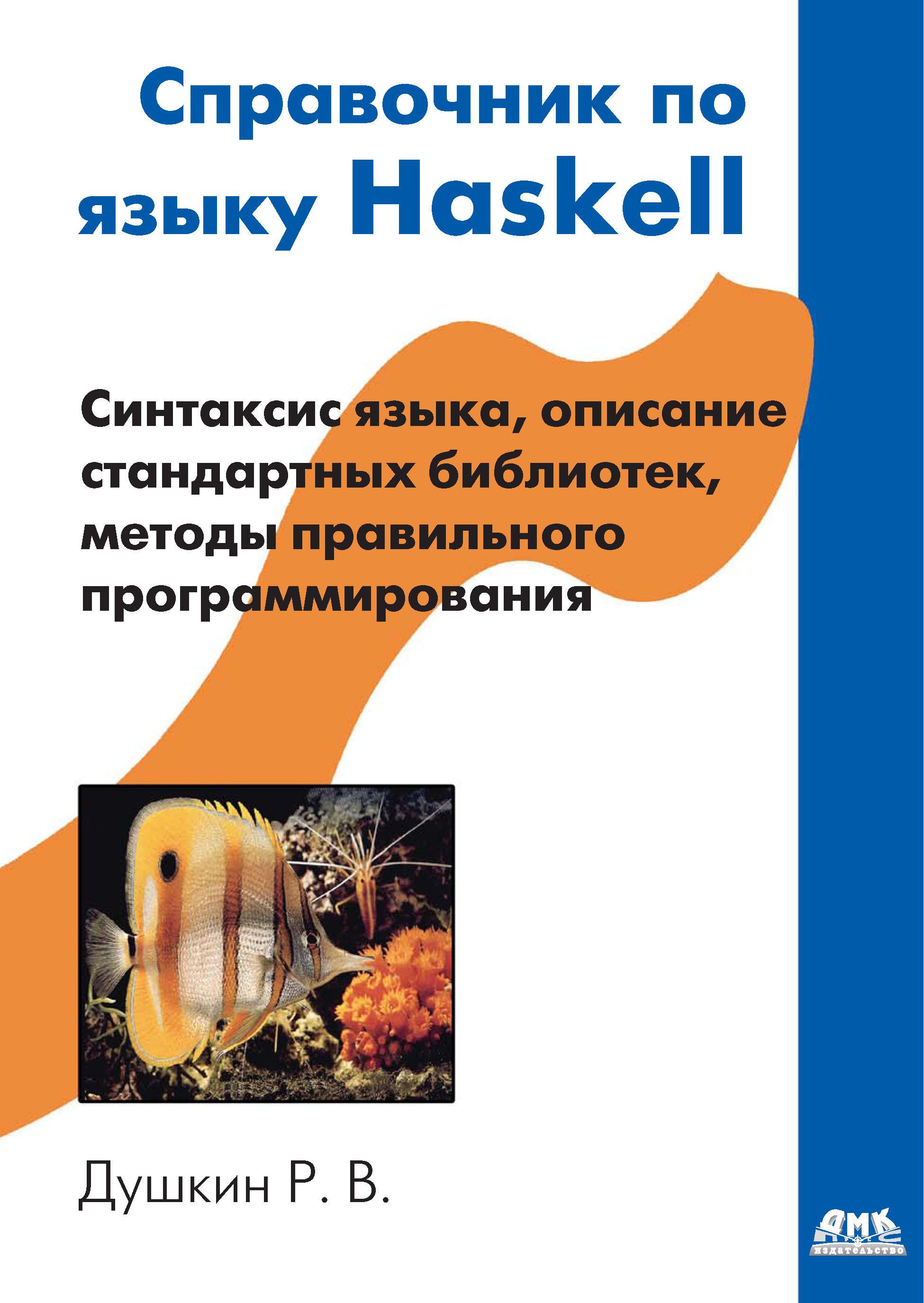 Р. В. Душкин Справочник по языку Haskell алехандро серано мена изучаем haskell