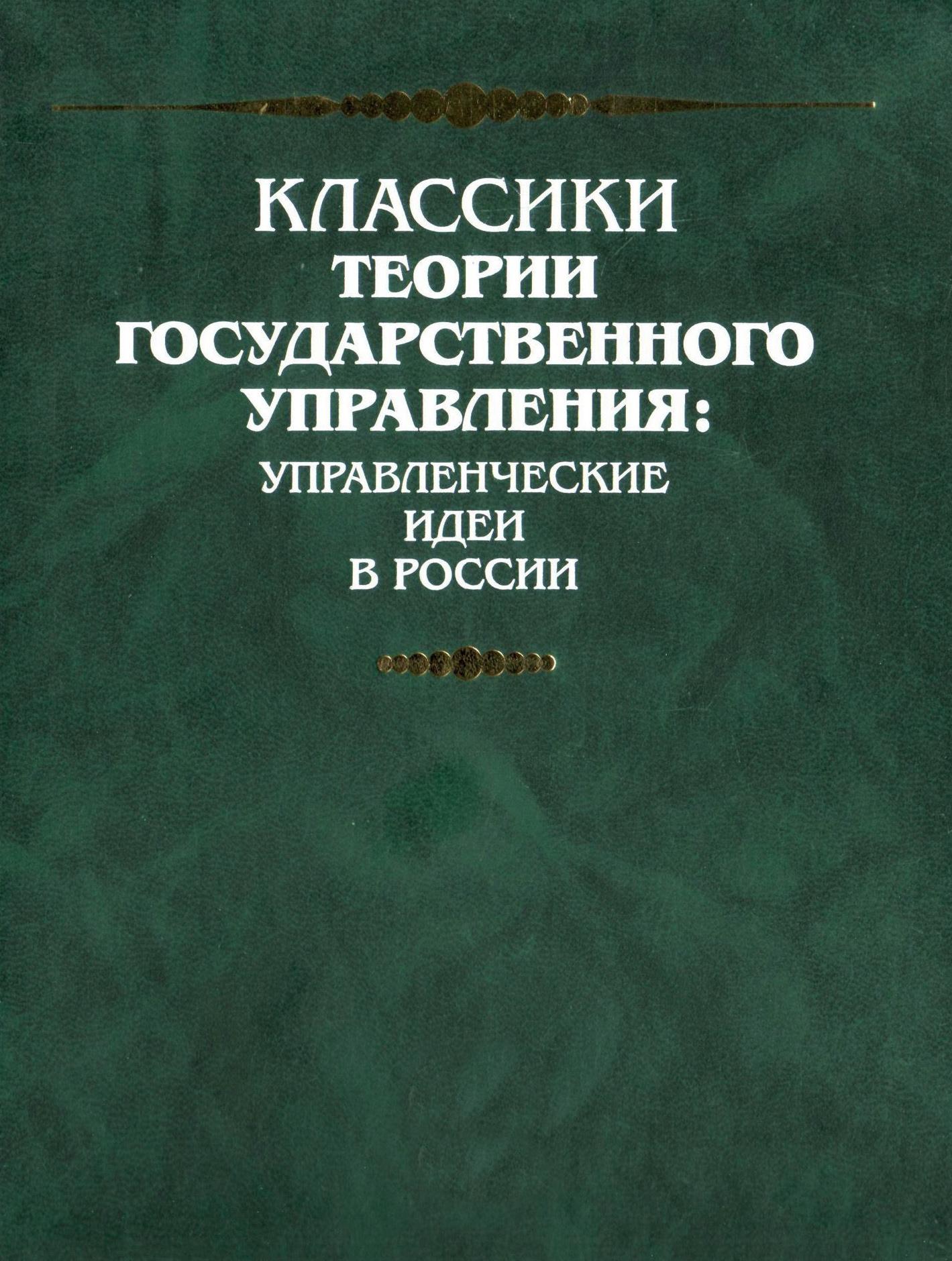 Борис Николаевич Чичерин Вопросы политики (извлечения) недорого
