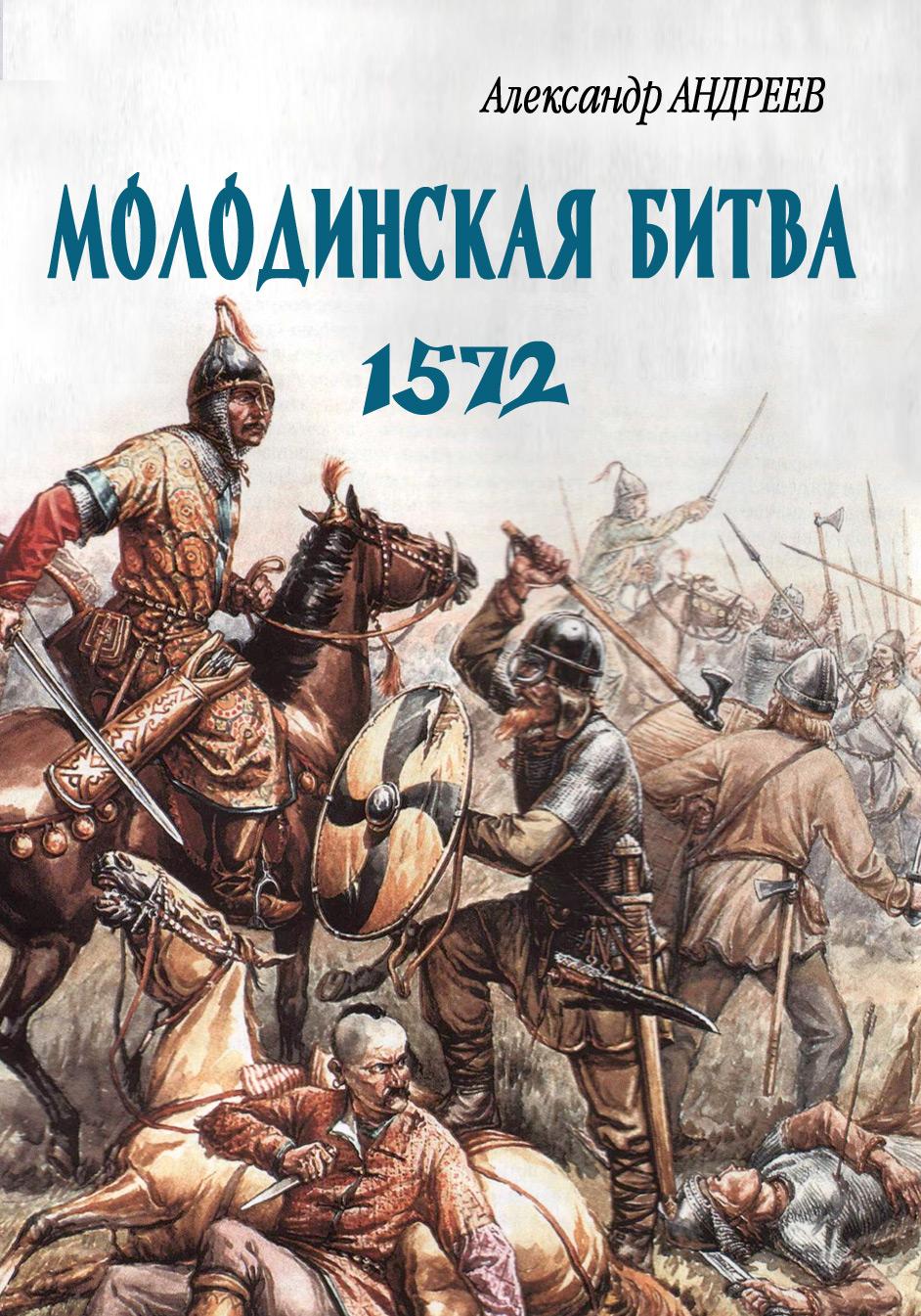 Александр Андреев Неизвестное Бородино. Молодинская битва 1572 года цена