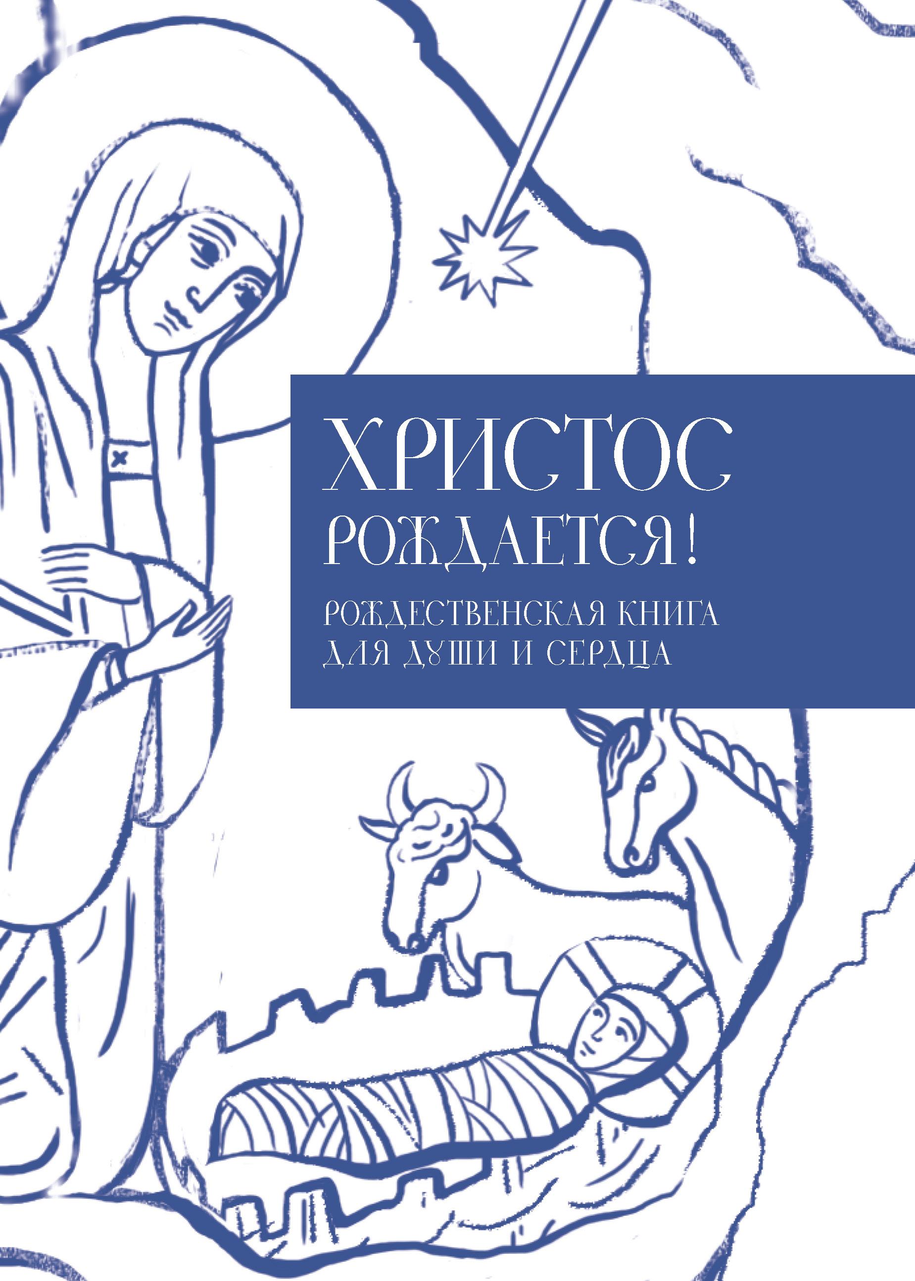 Отсутствует Христос рождается! Рождественская книга для души и сердца отсутствует христос воскресе пасхальная книга для души и сердца