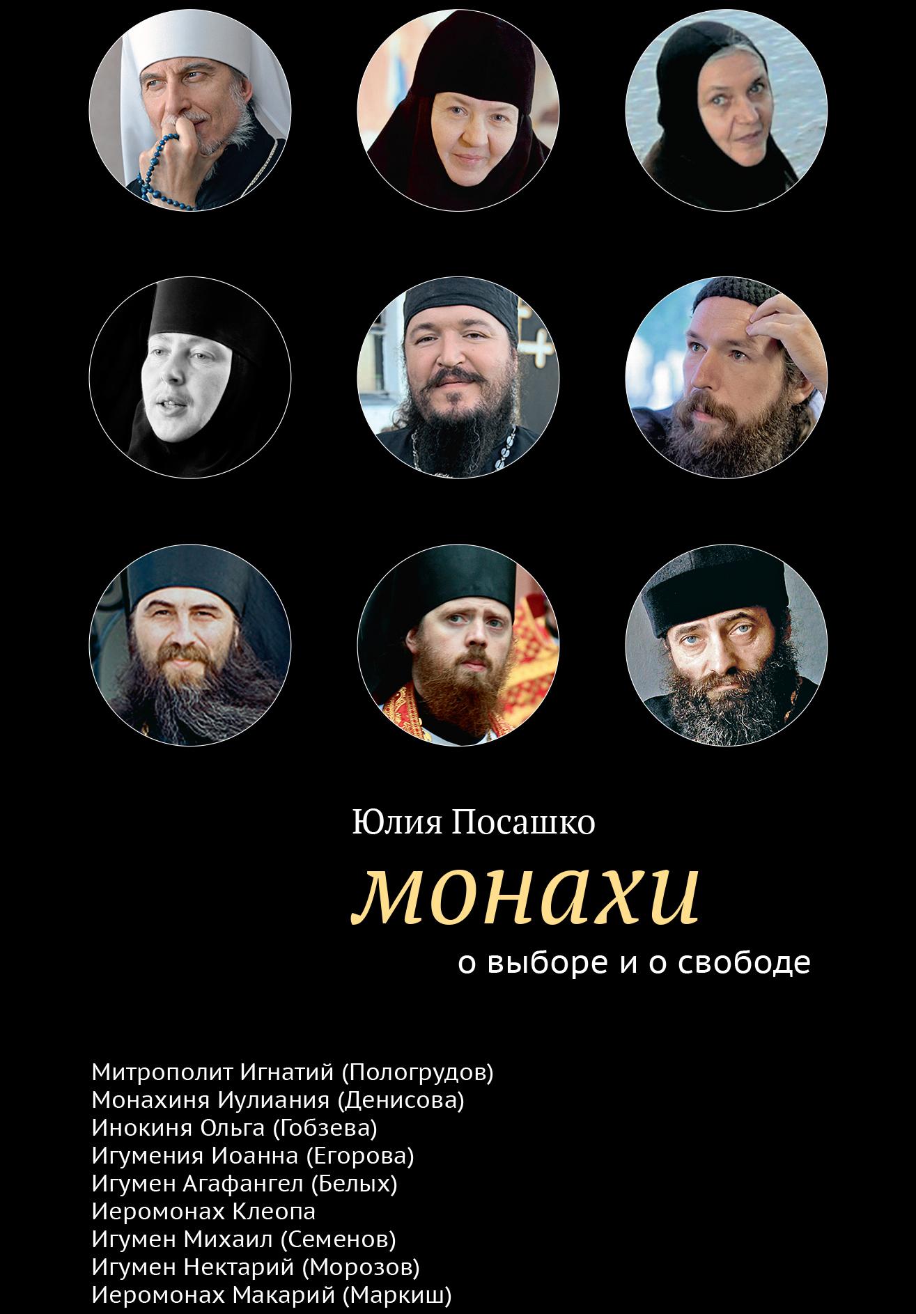 Монахи. О выборе и о свободе