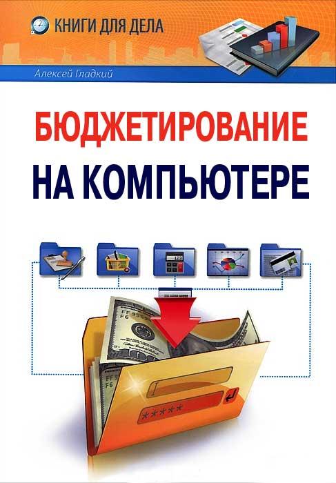фото обложки издания Бюджетирование на компьютере