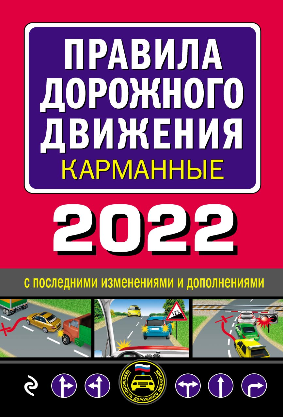 Отсутствует Правила дорожного движения 2019 карманные с последними изменениями правила дорожного движения 2018 карманные с последними изменениями и дополнениями