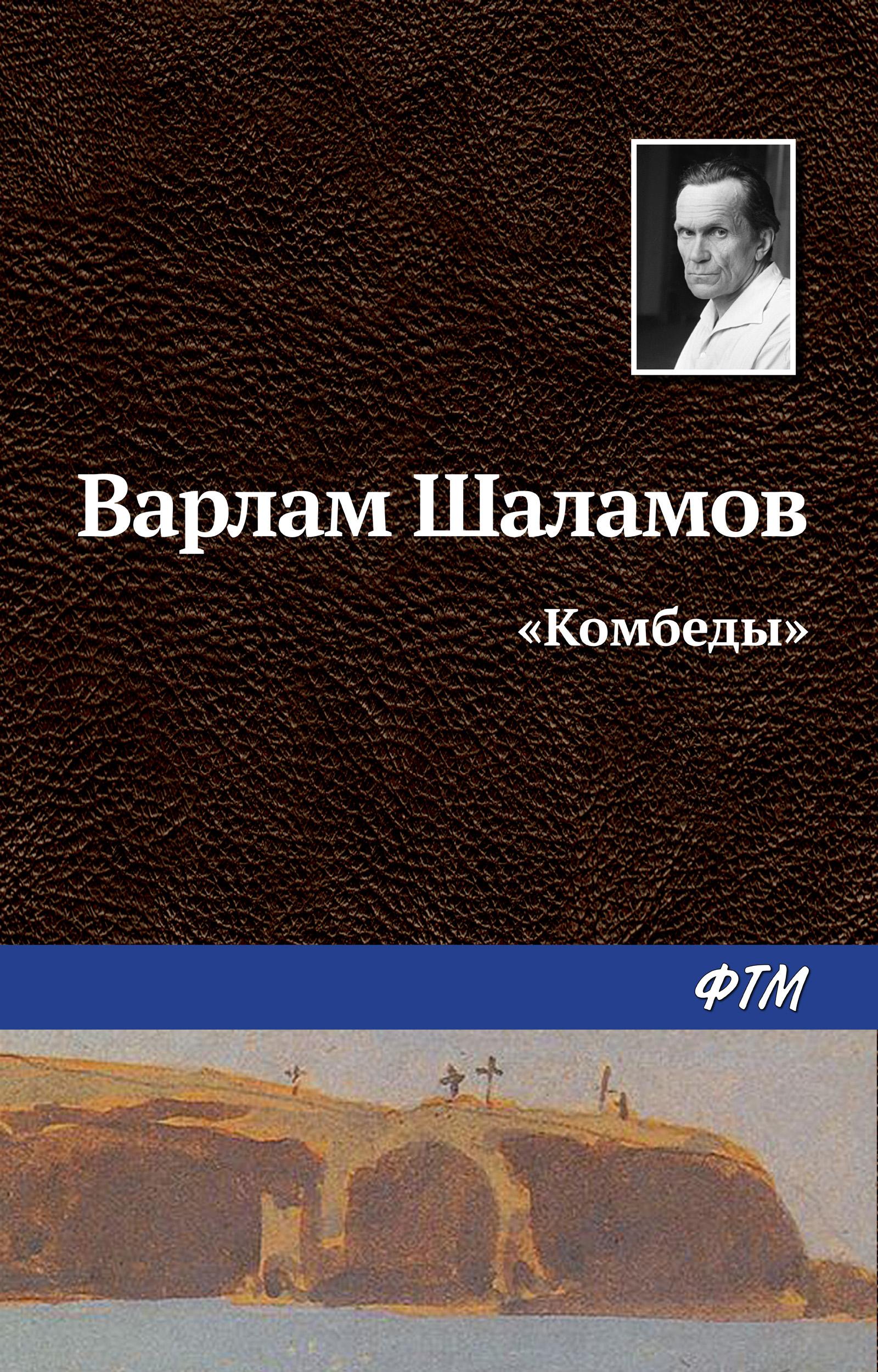 Варлам Шаламов «Комбеды»