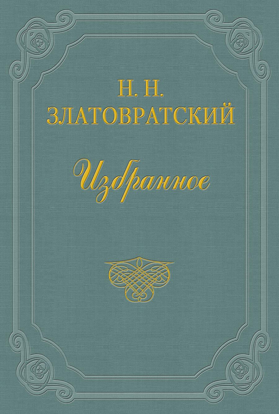 Николай Златовратский Старые тени николай златовратский мечтатели