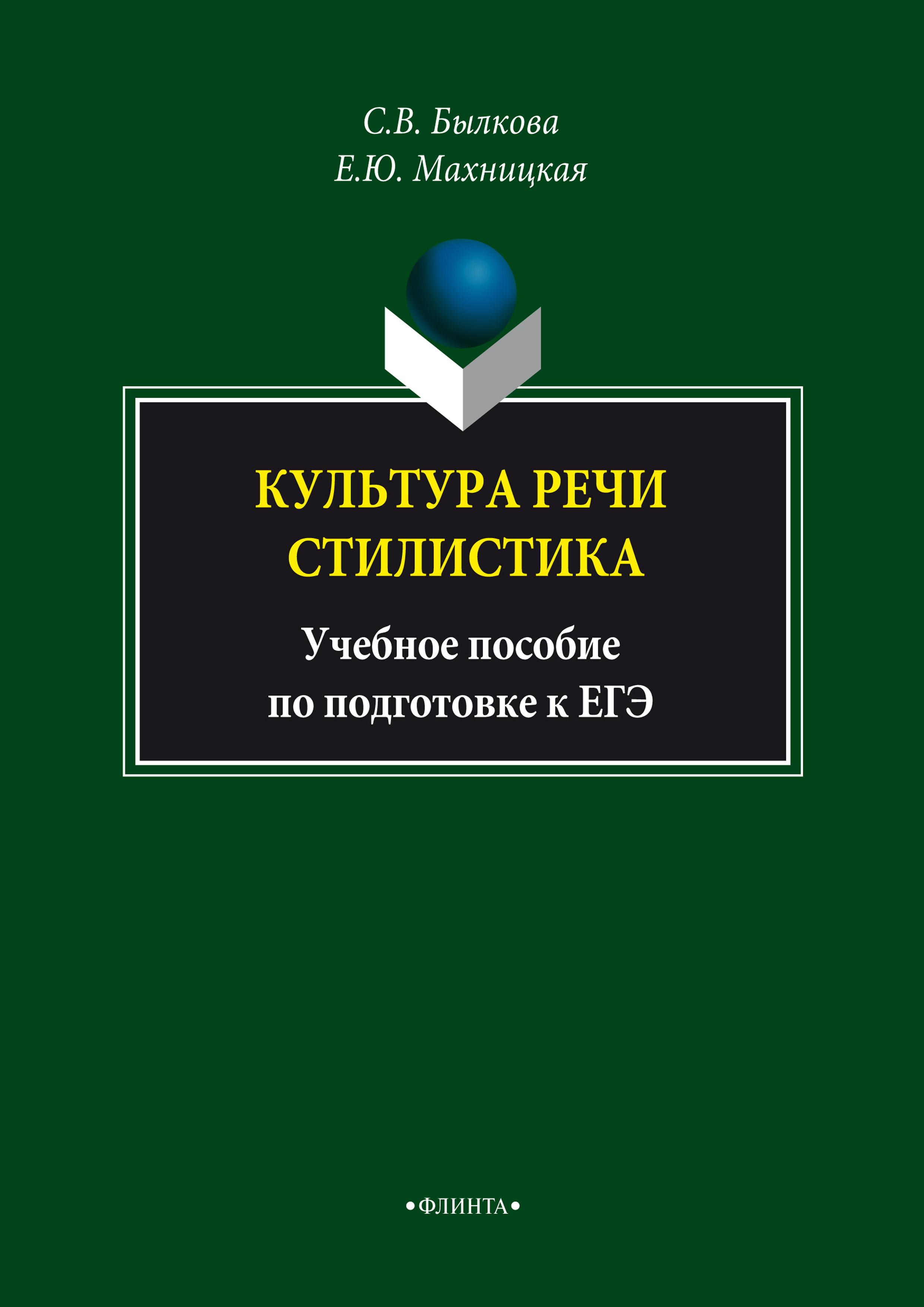 цены Е. Ю. Махницкая Культура речи. Стилистика. Учебное пособие по подготовке к ЕГЭ