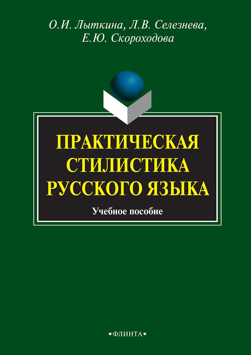 цена на Елена Юрьевна Скороходова Практическая стилистика русского языка
