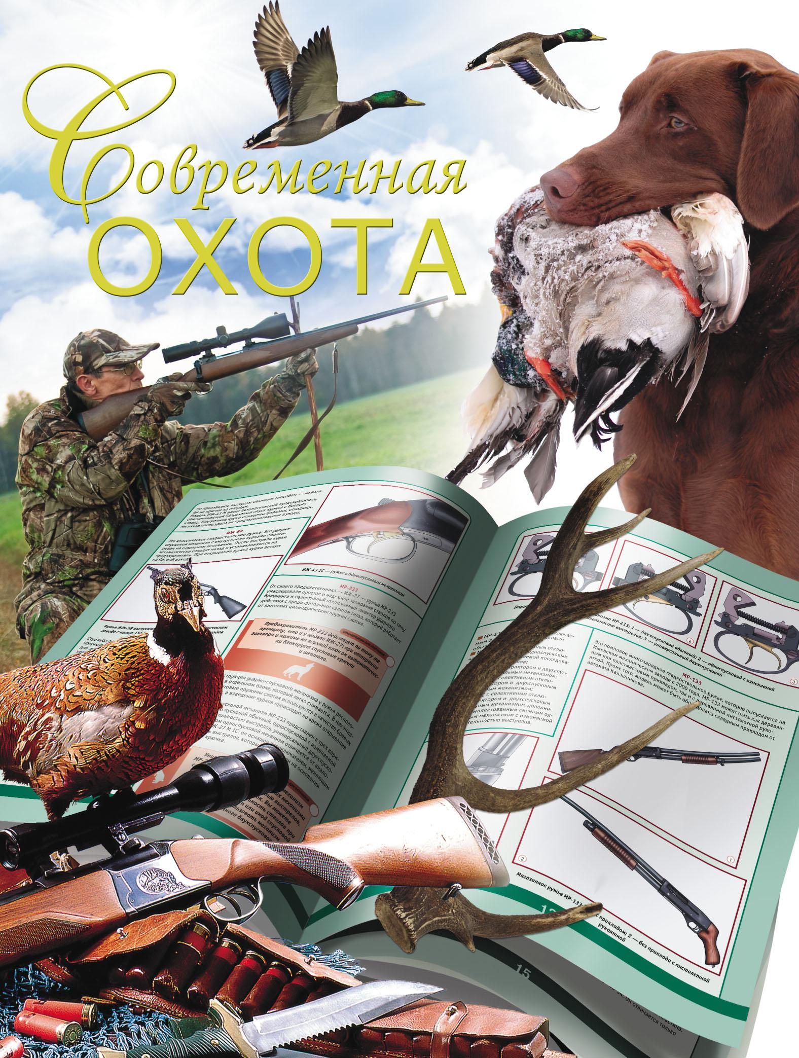Дарья Нестерова Современная охота малов о охота на пернатую дичь
