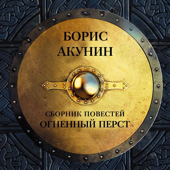 купить Борис Акунин Огненный перст (сборник) недорого