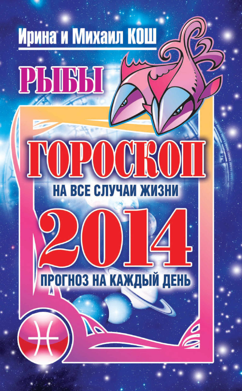 Ирина Кош Прогноз на каждый день. 2014 год. Рыбы ирина кош прогноз на каждый день 2014 год рыбы