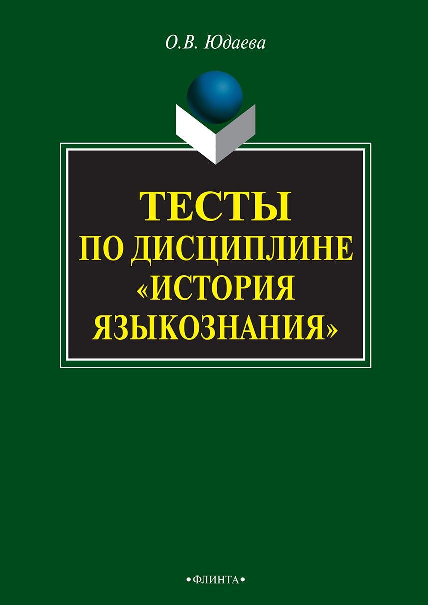 Тесты по дисциплине «История языкознания»