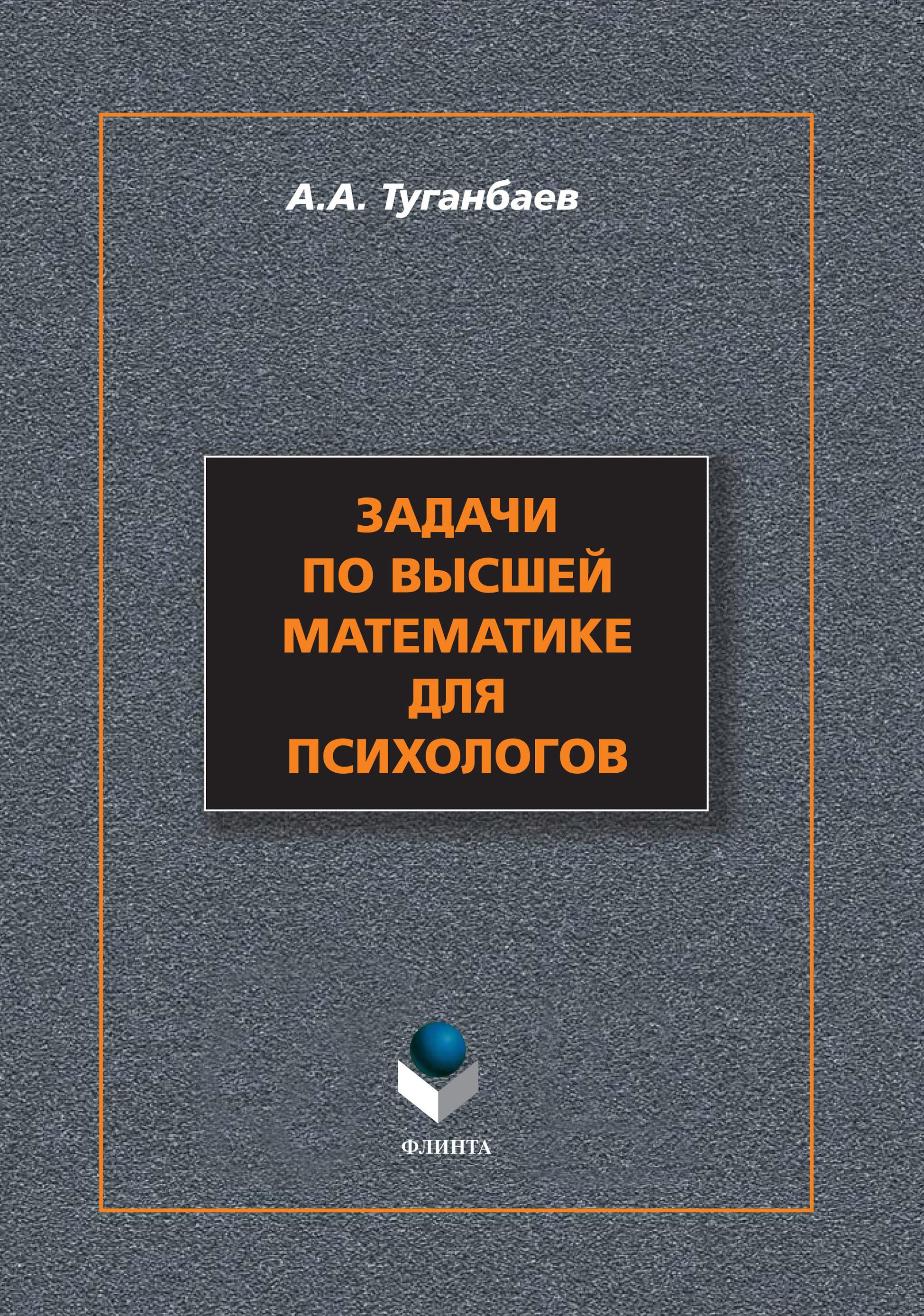 А. А. Туганбаев Задачи по высшей математике для психологов цены онлайн