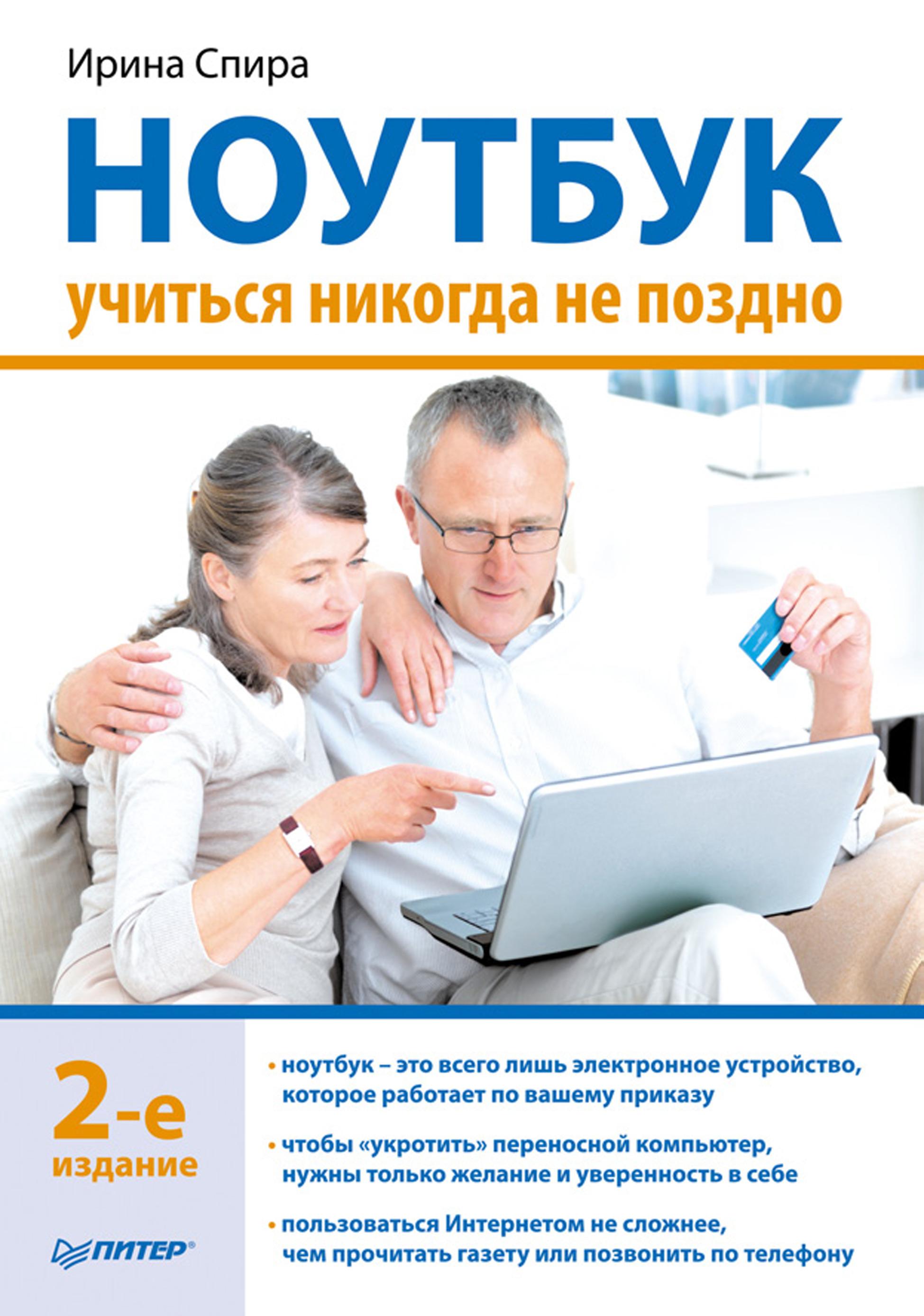 Ирина Спира Ноутбук: учиться никогда не поздно (2-е издание)