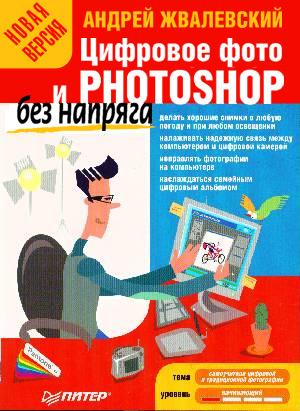 купить Андрей Жвалевский Цифровое фото и Photoshop без напряга. Новая версия недорого