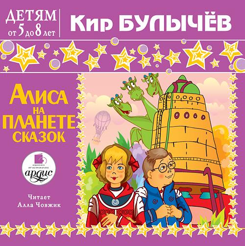Кир Булычев Алиса на планете сказок булычев к королева пиратов на планете сказок