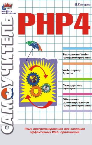 Дмитрий Котеров Самоучитель РНР 4 кузнецов м симдянов и самоучитель php 7