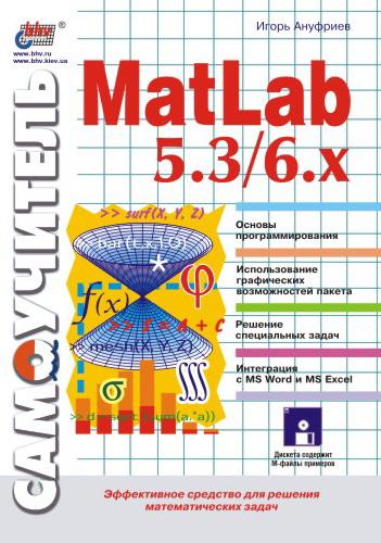Игорь Ануфриев Самоучитель MatLab 5.3/6.x