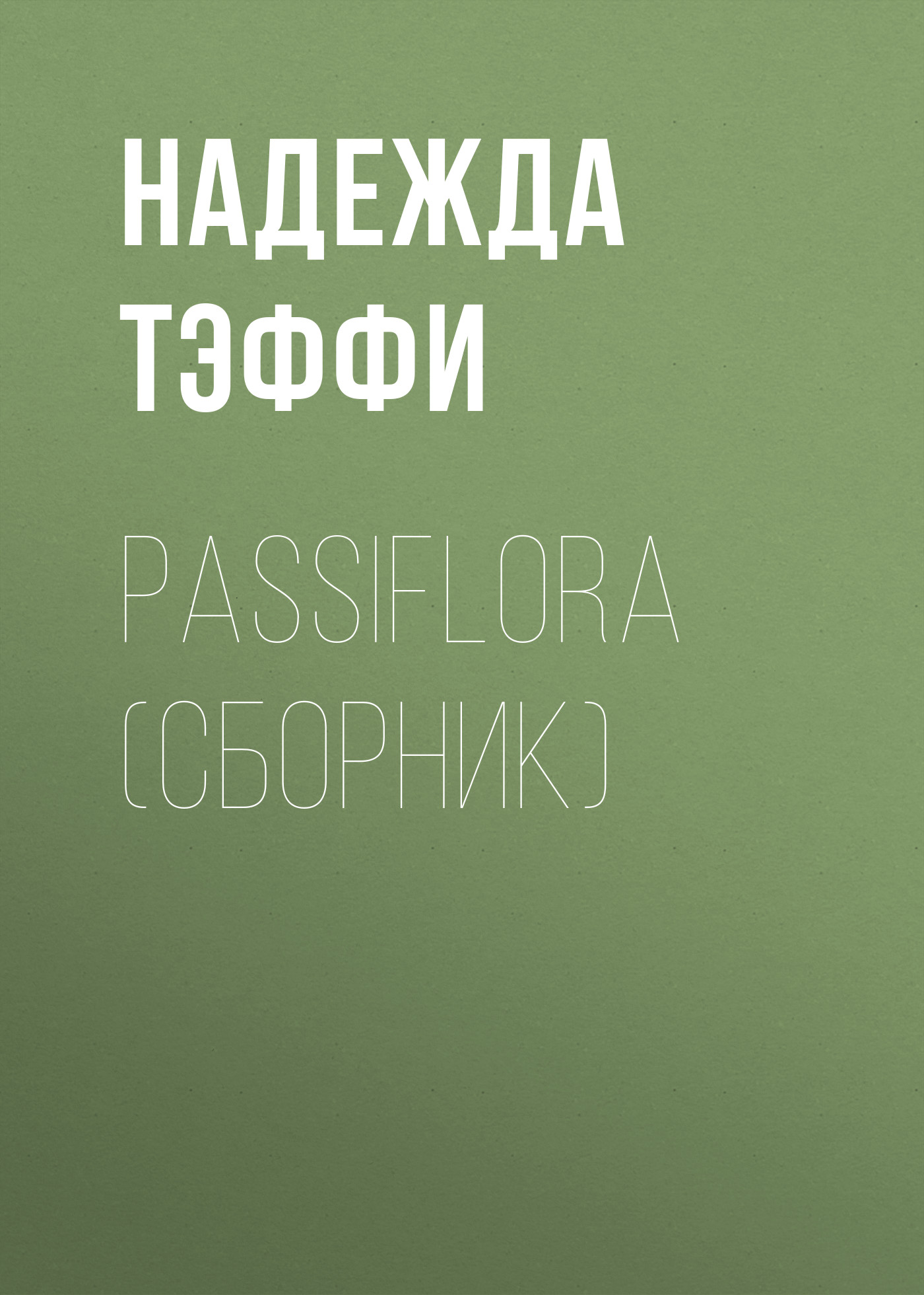 Надежда Тэффи Passiflora (сборник) надежда тэффи …где бы мы не причалили сборник isbn 978 5 699 49210 7