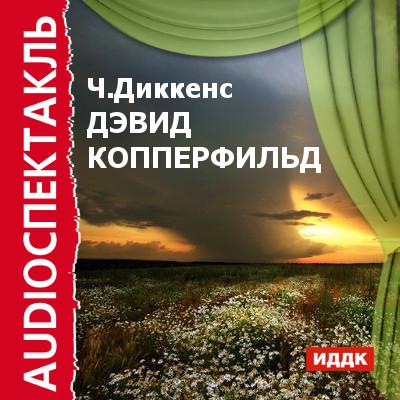 Дэвид Копперфильд (спектакль) ( Чарльз Диккенс  )