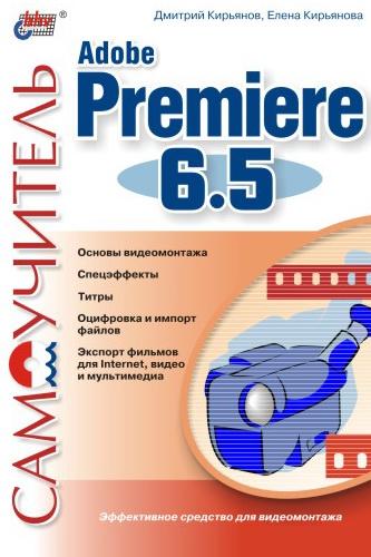 Елена Кирьянова Самоучитель Adobe Premiere 6.5 елена кирьянова самоучитель adobe premiere pro