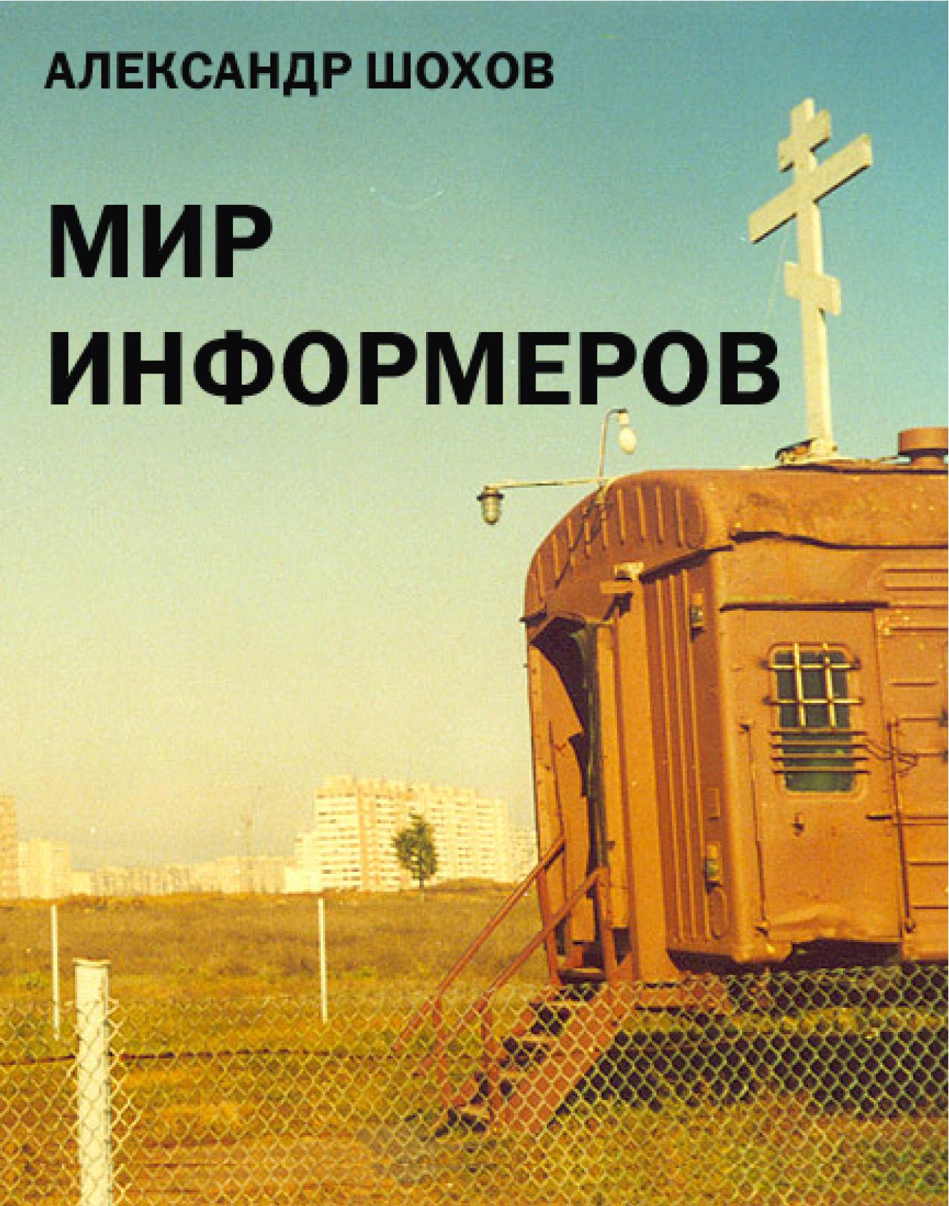 Александр Шохов Мир информеров александр шохов счастье есть