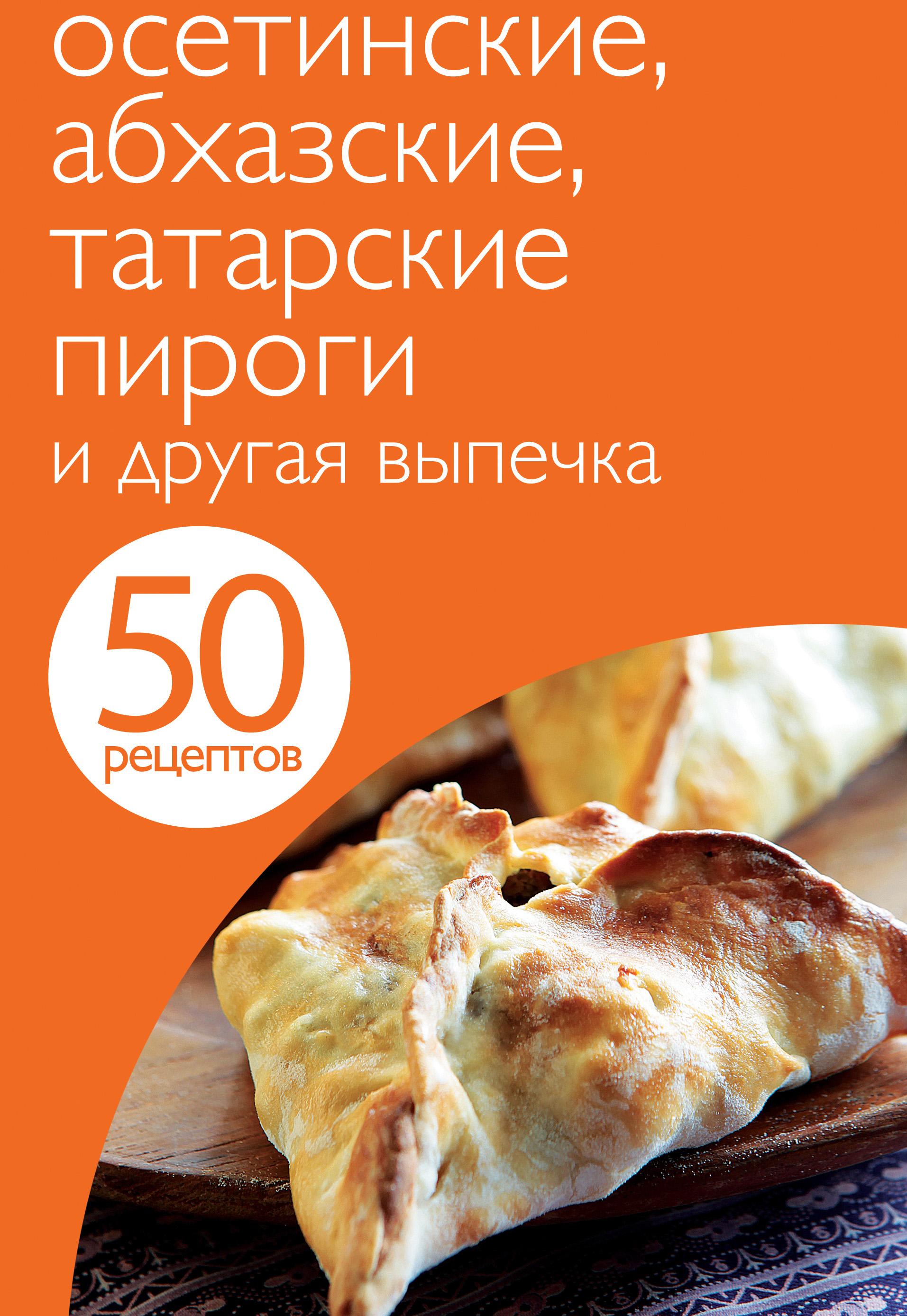 Отсутствует 50 рецептов. Осетинские, абхазские, татарские пироги и другая выпечка